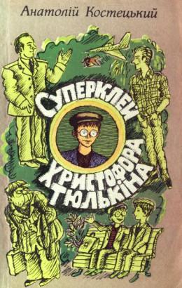"""Суперклей Христофора Тюлькіна, або """"Вас викрито - здавайтесь!"""""""