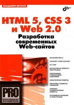 HTML 5, CSS 3 и Web 2.0