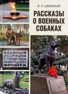 Рассказы о военных собаках