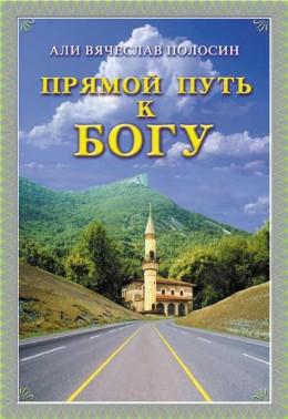 Прямой путь у Богу