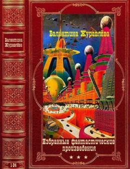 Избранные фантастические произведения. Компиляция.Книги 1-24
