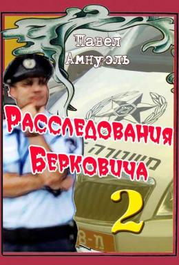 Расследования Берковича 2 [сборник]