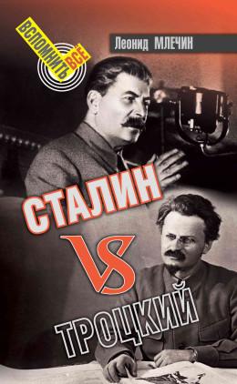 Сталин VS Троцкий