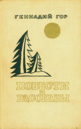Повести и рассказы (сборник)
