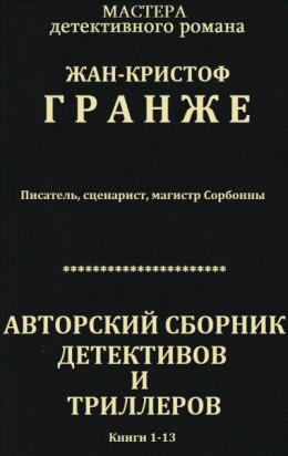 Авторский сборник детективов и триллеров. Компиляция. Книги 1-13