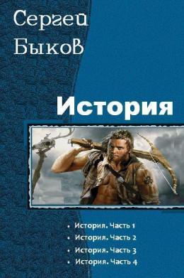 История. Тетралогия (СИ)