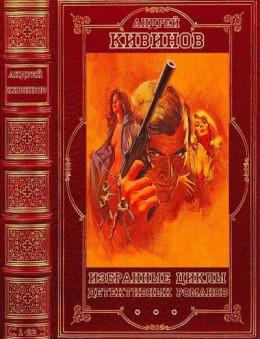 Избранные циклы детективных романов. Компиляция. Романы 1-22