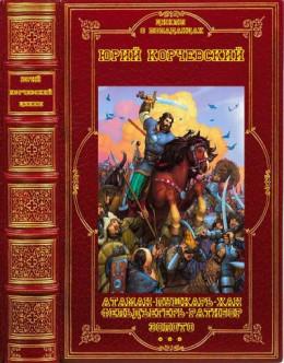 Циклы: Атаман- Пушкарь- Ратибор-Фельдъегерь-Хан-Золото. Компиляция. Книги 1-28