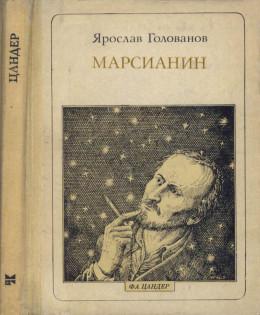 Марсианин: Цандер. Опыт биографии