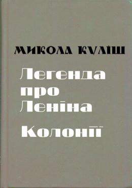 Легенда про Леніна. Колонії