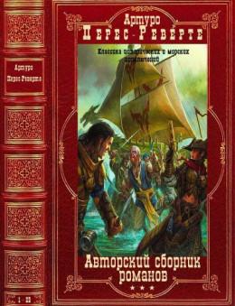 Авторский сборник произведений. Компиляция. Книги 1-22