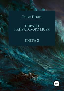 Пираты Найратского моря. Книга 3 (полная книга)