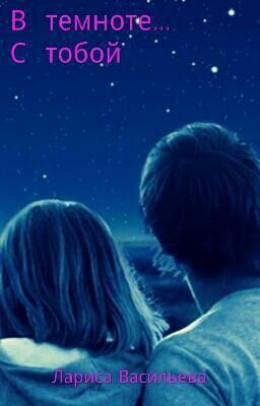 С тобой...в темноте