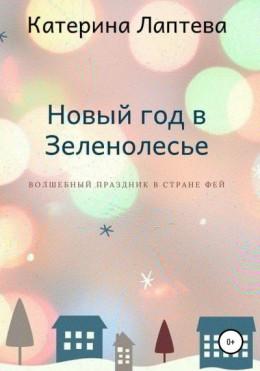Новый год в Зеленолесье