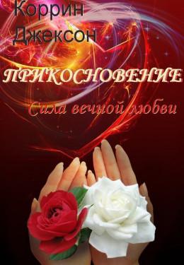 Сила вечной любви (ЛП)
