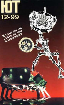 Юный техник, 1999 № 12
