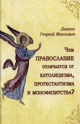 Чем Православие отличается от католицизма, протестантизма и монофизитства?