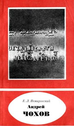 Андрей Чохов<br />(около 1545-1629)