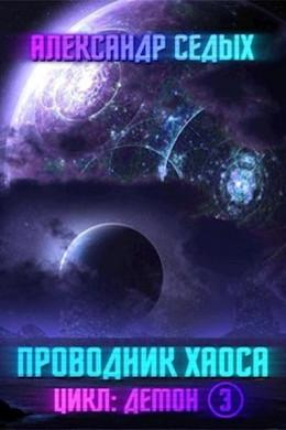 Книга 3. Проводник хаоса