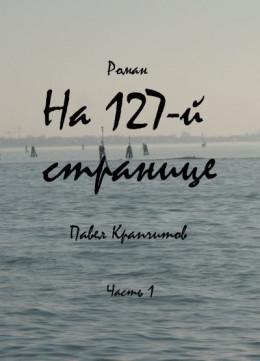 На 127-й странице (СИ)