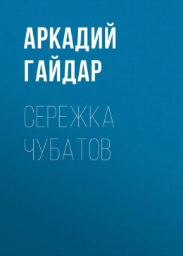 Сережка Чубатов