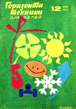 Горизонты техники для детей, 1973 №12