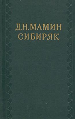 Том 5. Сибирские рассказы.
