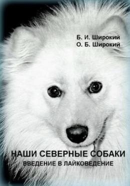 Наши северные собаки. Введение в лайковедение