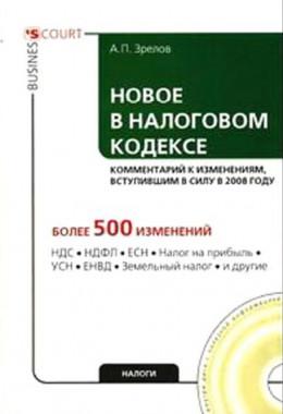 Новое в Налоговом кодексе: комментарий к изменениям, вступившим в силу в 2008 году