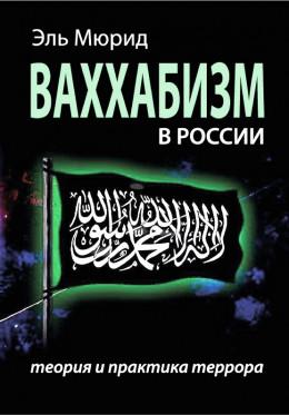 Ваххабизм В России. Теория и практика террора