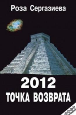 2012. Точка возврата