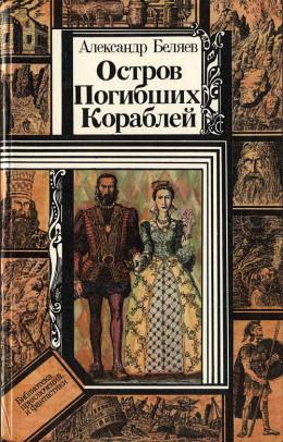 Остров Погибших Кораблей (повести)
