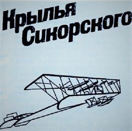 Крылья Сикорского