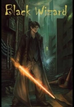 Black Wizard (СИ)