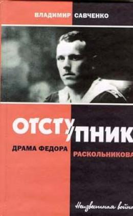 Отступник - драма Федора Раскольникова
