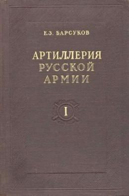 Артиллерия русской армии (1900-1917 гг.). Том I