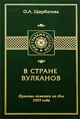 В СТРАНЕ ВУЛКАНОВ. Путевые заметки на Яве 1893 года