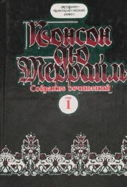 Похождения Рокамболя.Книга 2. Девица Баккара и сестра Луиза