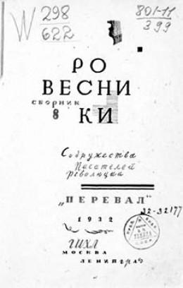 Ровесники: сборник содружества писателей революции «Перевал». Сборник № 8