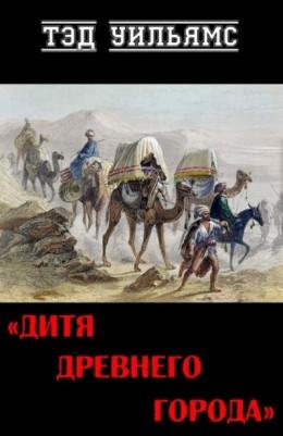 Дитя древнего города (ЛП)