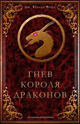 Гнев короля драконов
