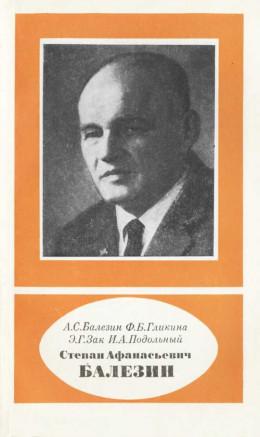 Степан Афанасьевич Балезин (1904-1982)