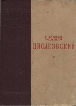Циолковский