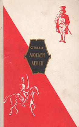 Люсьен Левен (Красное и белое)