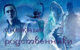 Снежные родственники (СИ)