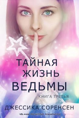 Тайная жизнь ведьмы. Книга 3