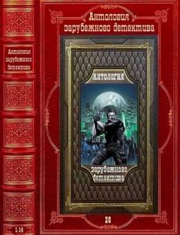 Антология зарубежного детектива-28. Компиляция. Книги 1-14