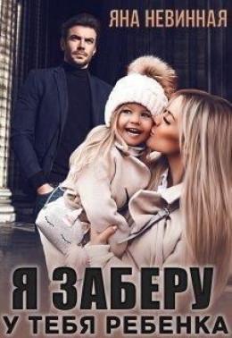 Я заберу у тебя ребенка (СИ)