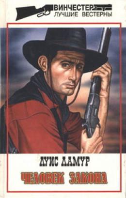 Человек закона