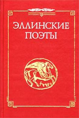 Война мышей и лягушек (Батрахомиомахия)